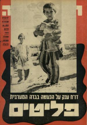 העולם הזה - גליון 1555 - 21 ביוני 1967 - עמוד 24  