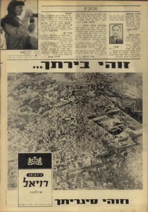 העולם הזה - גליון 1555 - 21 ביוני 1967 - עמוד 4   מכתבים פתרון לפליטים עכשיו שיש מקום נירחב, מדוע לא נוכל להחזיר את הפליטים הערביים טיפין־טיפין למדינה, על־ידי ועדה שתחלק להם סרטיפיקטים לכניסה, כמו שעשו זאת