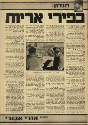 העולם הזה - גליון 1555 - 21 ביוני 1967 - עמוד 5   מ 11־11 ך * צילו את מדינת־ישראל מידי אבא את אלוף פיקוד הדרום, יגאל אלון, לשורת ו \ אבן. וגם מידי לוי אשכול. המצביאים הגדולים של התקופה. הצילו את המדינה, כי
