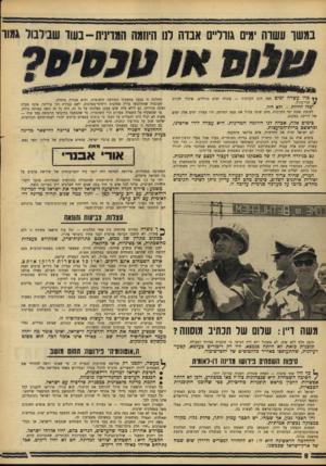 העולם הזה - גליון 1555 - 21 ביוני 1967 - עמוד 8   במשך עשדה ימים גודל״ם אבדה לנו היוזמה המדינית•־ בעוד שבלבול גמור * 6כרו עשרה ימים מאז תום הקרבות — עשרה ימים גורליים, שיכלו להיות ׳ ג הרי־גורל. יכלו להיות -ולא
