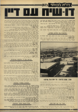 העולם הזה - גליון 1556 - 28 ביוני 1967 - עמוד 10 | * שהרגשה של ריקנות בכנסת. הרגשה כי הבניין הגדול והמפואר הפך, במידה רבה, 1למוסד פיקטיבי. שד,הכרעות הלאומיות הגדולות נדונות ומתקבלות במקום אחר. שגם ההכרעות