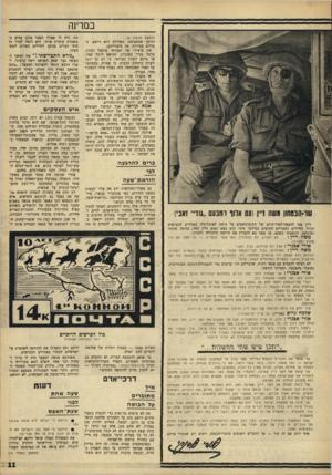 העולם הזה - גליון 1556 - 28 ביוני 1967 - עמוד 11 | במדינה (המשך מעמוד )6 הדופן שבחטיבה, כשלידם הוא רושם, במילים ספורות, את סיפוריהם: את סיפורו של הטוראי מיכאל רבזון, מרצה בכיר בטכניון, הנושא דרגת סמל,י אך ביקש