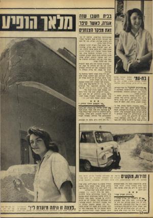 העולם הזה - גליון 1556 - 28 ביוני 1967 - עמוד 12 | בנית חשבו שזה אגדה, נאשו סיבו זאת מנעד הצנחנים התגלה כבחורה גרמניה נוצריה, בתו של ראש עיריית מיינץ, שנולדה בזמן המלחמה. *0צנחנים הסתערו על העיר־העתיקד, { |