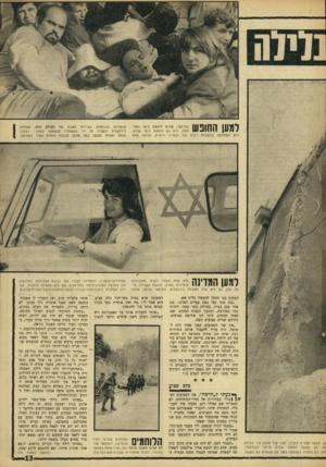 העולם הזה - גליון 1556 - 28 ביוני 1967 - עמוד 13 | נויוה למען החופש בת־עמי, שהיא לוחמת בימי המלחמה, היא גם לוחמת בימי שלום. היא השתתפה בהפגנות רבות נגד הכפייה הדתית, והיתה אחת הדמויות הבולטות בשיירת השבת של