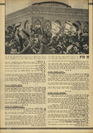 העולם הזה - גליון 1556 - 28 ביוני 1967 - עמוד 17 | ארח בעבר את בית־וזמקדש הראשון, שנבנה על־ידי שלמה ונחרב 11 . 1 1 1על־ידי נבוכדנצאר, את בית־המקזש השני (בנה זרובבל, החריב טיטוס) .אחר־כך בא תורם של מקדשי אלילים