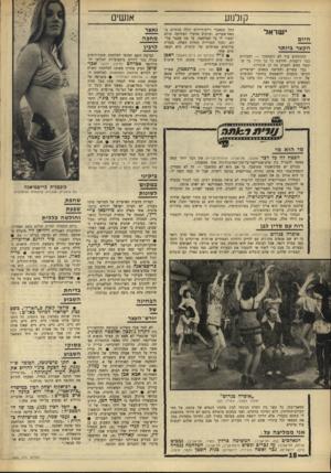 העולם הזה - גליון 1556 - 28 ביוני 1967 - עמוד 18 | אנשים קנלנוע החל ממאנדי רייס־דייווים וכלה בדתיים מ־מאה,־שערים, וערבים מהעיר העתיקה. כולם יספרו לו על המלחמה. על מה שעבר עליהם. ומכל העדויות החיות האלה, בעזרת