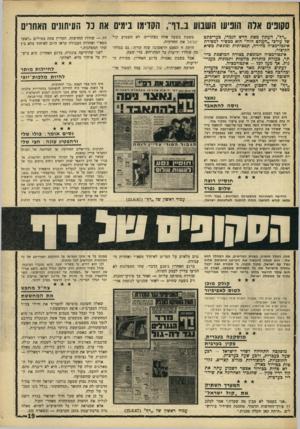 העולם הזה - גליון 1556 - 28 ביוני 1967 - עמוד 19 | סקופים ארה הוביעו השבוע ב״דך, העלימו נימים את כל העיתונים האחויס ״דף(״ ,העתון מסוג דורש לגמרי, בעריכתם של עורכי ״העולם הזה״ הוא מכשיר למסירת אינפורמציה מהירה,