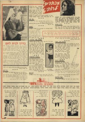 העולם הזה - גליון 1556 - 28 ביוני 1967 - עמוד 21 | תשע־עשר. ולכן הוא מעוניין בנערה מתאימה. כמו תלמידת־תיכון, למשל. אז אם את תלמידת תיכון, אז יש לך פה מישהו שתוכלי להשוויץ בו: הוא משכיל, ובעל חוש־הומור, ומתגאה