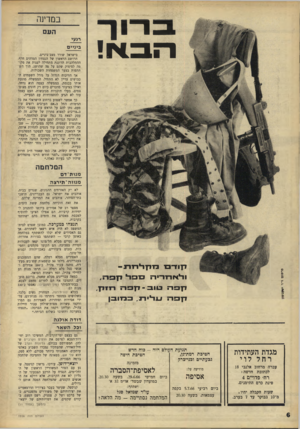 העולם הזה - גליון 1556 - 28 ביוני 1967 - עמוד 6 | בי־י ר הבא! במדינה העם יגעי ביניים בישראל שורר מצב־ביניים. הרושם הראשון של הנצחון המדהים חלף. ההתלהבות הרוננת מתחילה לפנות את מקומה לסיפוק שקט על מה שהושג, תוך