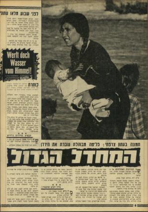 העולם הזה - גליון 1556 - 28 ביוני 1967 - עמוד 8 | לבד שבוע מלאו עתונ תיעה. העולם האנגלו־סאבסי רוחש אהדה אינסטינקטיבית ל״אנדר״דוג״ .הכלב החלש יותר, השוכב מתחת לטלפיו של כלב יותר גדול וחזק. כך נראתה ישראל תחילה