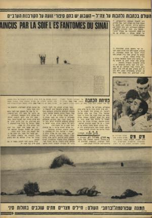 העולם הזה - גליון 1556 - 28 ביוני 1967 - עמוד 9 | העורס בבהמת זרהבות ער צה׳ ל-השבוע יש בהם סינורי זוועה ער הקורבנות הערב־, היה להפעיל מטוסים והליקופטרים, להמטיר מנות מן האוויר, לפזר מעל לחיילים הנודדים כרוזים,