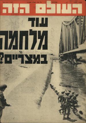 העולם הזה - גליון 1557 - 5 ביולי 1967