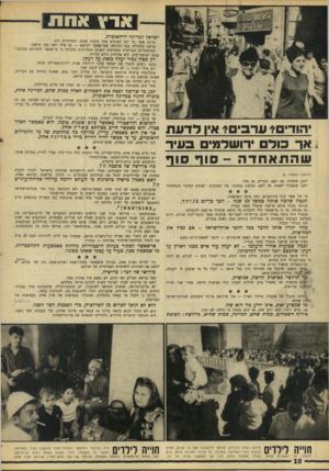 העולם הזה - גליון 1557 - 5 ביולי 1967 - עמוד 10 | ארץ אווז! ישראל למדינה דו־לאומית. מדינה אשר בה יהוז הערבים מחר מיעוט עצום, ומחרתיים רוב. פרשת קלקיליה כבר הוכיחה שאי־אפשר לגרשם — גם אילו רצה בכך מישהו.