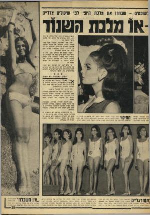העולם הזה - גליון 1557 - 5 ביולי 1967 - עמוד 15 | את מלכת היופי לפי שיקולים צדדיים א 1מלנה חטטו הרצות במגבית דרוש שכל מיוחד, או כשמן, ולכן מוותרים על היופי של מלכת־היופי לטובת זה. אבל שם, באמריקה, מתברר שכל