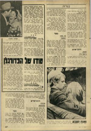 העולם הזה - גליון 1557 - 5 ביולי 1967 - עמוד 17 | במדינה (המשך מעמוד ) 12 כנפיו, לפני 31 שנים, בבית־הספר הקאהירי לתעופה, אל־מאזה. כחייה מוצלחת. דרורי, בנו של העיתונאי (ועורך היומון הירושלמי של שנות השלושים