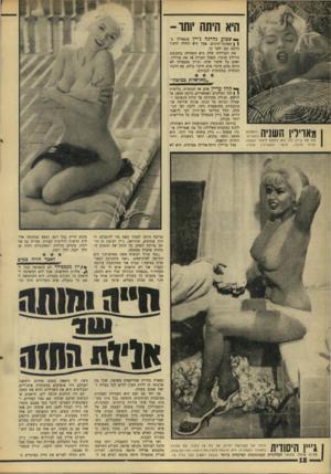 העולם הזה - גליון 1557 - 5 ביולי 1967 - עמוד 18 | היא היתה זמר- * שבוע נהרגה ג׳יין מנספילד בן ן תאונוד־דרכיס. אבל היא החלד. לדעוך הרבה זמן לפני כן. את הקריירה שלה היא התחילה בתקופת מרילין מונרו. הקהל העריץ אז