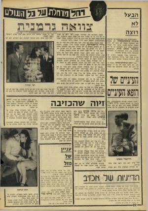 העולם הזה - גליון 1557 - 5 ביולי 1967 - עמוד 22 | ה ב על לא רוצה ׳צוואה 3ד 3וני ת הסטודנטית הכי מפורסמת של ישראל, ציפורה קוסטקובסקי, לא מצאה את האהבה. בעלה לא נותן לה. היא חשבה שהיא מצאה אותה מיד לאחר המשפט