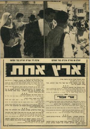 העולם הזה - גליון 1557 - 5 ביולי 1967 - עמוד 3 | •הורה עס צעירים ערביים בעיר העתיקה כיום החמישי האחרון אירעה מהפכה כארץ. היא חזרה בכל יום שלאחר מכן. מהפכה ללא דם, ללא קולות־נפץ. וככל זאת: מהפכה אדירה ככל אשר