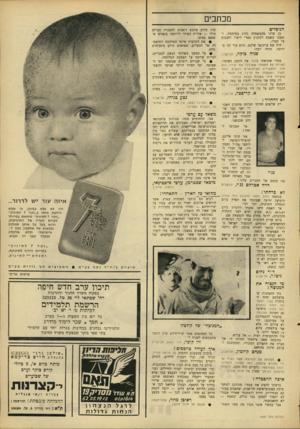 העולם הזה - גליון 1557 - 5 ביולי 1967 - עמוד 5 | מכתבים הנופלים בן שלנו מהמשפחה נהרג במלחמה, ונסענו בשבת לקיבוץ בארי ליפול ולבכות על קברו. ר,יה שם עיתונאי שלכם, והוא עזר לנו בהרבה. תודה רבה! פניה צדקר,