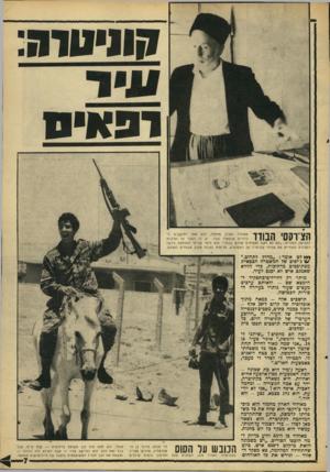 העולם הזה - גליון 1557 - 5 ביולי 1967 - עמוד 7 | >!וו י 1 0ה הצ׳רקסי הבודד מאולוד הארון מחמוד, הוא אחד התושבים הבודדים שנשארו בעיר. יש לו הסבר על הסיבות לתבוסה הסורית :״הם לא דאגו לאזרחים שלהם בכלל.״ הוא סיפר