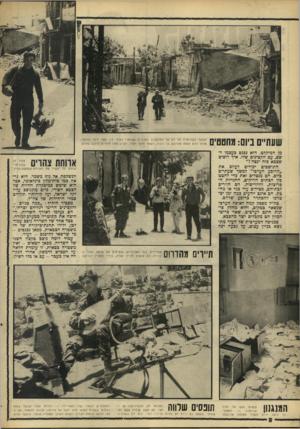 העולם הזה - גליון 1557 - 5 ביולי 1967 - עמוד 8 | העוצר בקוניטרה חל רק על התושבים הערביים שנותרו בעיר. בין עשר ל־ 12 בבוקר, מותר להם לצאת מהרובע בו רוכזו, לשאר חלקי העיר. זקנים אלה חוזרים לרובע שלהם. מן