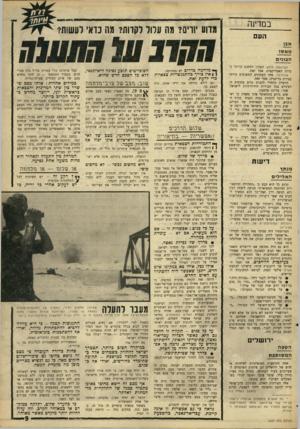 העולם הזה - גליון 1557 - 5 ביולי 1967 - עמוד 9 | במרעה העם אבו מ א סו הבונים וושינגטון פוסט, העתון החשוב ביותר בבירה האמריקאית, אמר זאת. אובזרבר, אחד העתונים החשובים ביותר בבירת בריטניה, אמר זאת. הרעיון מתחיל