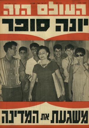 העולם הזה - גליון 1559 - 19 ביולי 1967