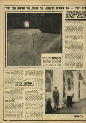 העולם הזה - גליון 1560 - 26 ביולי 1967 - עמוד 23 | ליד העמוד השלישי, בתוך מיסגד אל־אקסה, גאיות וגבעות ירושלים של זהב, ושל אפשר לראות את סימן הכדור שפגע בעמוד נחושת ושל אור.