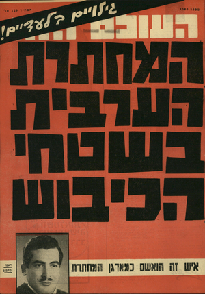 העולם הזה - גליון 1563 - 16 באוגוסט 1967
