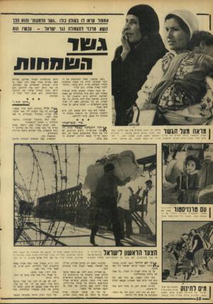 העולם הזה - גליון 1564 - 23 באוגוסט 1967 - עמוד 10 | אהולוד ( 1x11 דו בעודם בודו. גשו חד8עותי והוא ונו נושא גונז׳ לתעמולה נגד ישראל -עכשיו הוא גי8וד השח חו ת ״לאן, סבתא?״ שאלו העתונאים את הזקנה שבקושי גררה את