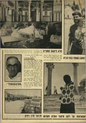 העולם הזה - גליון 1564 - 23 באוגוסט 1967 - עמוד 15 | את יצחק בנו. כאן בנה דויד המלך את המזבח הראשון, וכאן הקים שלמה המלך את בית־המיקדש. מסביב לסלע — עמודי השייש המפוארים של המיסגד, אשר ניבנה על־ידי המוסלמים בשנת