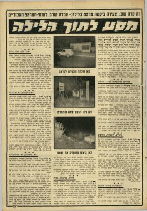 העולם הזה - גליון 1564 - 23 באוגוסט 1967 - עמוד 17 | זה קרה שוב: צעירה ביקשה טרמפ בלילה:־ ונפלה קורבן לאנסי-הטומפ האכזריים השבוע שוב חזרה פרשת התעללות אכזרית כאחד מכבישי הארץ. אנסים אכזריים ניצלו את רצונה של