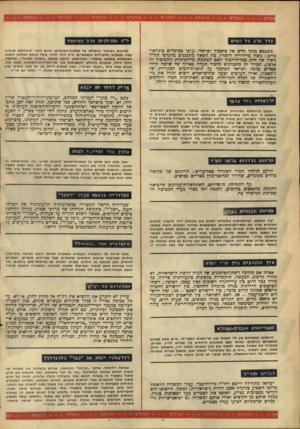 העולם הזה - גליון 1564 - 23 באוגוסט 1967 - עמוד 2 | טקיף -תשקיף --תנשקי ף --תנשקיף --תשקיף --תטקיף ערד קרב על הסי ם תעייף --תשקיף ל״ע מ חו ל קי םסולה אי חו ד מתגבש מוקד חדש של סיכסוך ישראלי-ערכי כמימדים בינ-דאו-