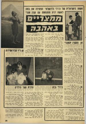 העולם הזה - גליון 1564 - 23 באוגוסט 1967 - עמוד 25 | אשתו הישראלית של צ ול׳ הץ־ושלמי הפסידה את בתה לאשה דנית והתשמה עם קצין מצד׳ לראות את בתה הקטנה, שהיתר, עם צ׳ארלי ועם הדנית. אן והקצין ׳המצד׳ בצילום שנלקח שנלקח