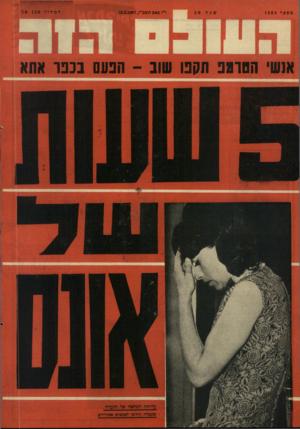 העולם הזה - גליון 1564 - 23 באוגוסט 1967 - עמוד 28 | מספר 1564 י״ז כאב תשכ״ז23.8.1967 , אנשי הטונב תקפו שוב -הנעס בכנר