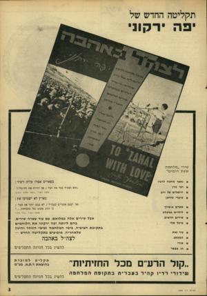 העולם הזה - גליון 1564 - 23 באוגוסט 1967 - עמוד 3 | ״ * ירושלים של זהב מתוך ה שיר :״נאצר מ חנ ה לרבי!!