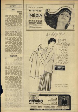 העולם הזה - גליון 1564 - 23 באוגוסט 1967 - עמוד 8 | שם מפורסם — ברחבי עולם : צבעיו שיער ^ 1ם 1 £י11 במקום מי חמצן £מ 08£1 זי אג ס ץ ^) מצורף חנ ם לכל א ריז ה 5ו /\8ק שנו /מסמס ׳ 0 0 5 מ מ שלת חלם שום דבר לא
