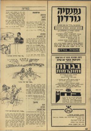 העולם הזה - גליון 1565 - 30 באוגוסט 1967 - עמוד 12 | נמשיה מדמן מיסודם של ״ב חן ״ בתי ספר תיכוניים ן בי מי םהק רו בי םתס תיי ם ההר ש מה | לכיתות: ששית (י׳) ,שביעית >י״א) ושמינית (י״ב), במגמות: הומניסטית, ריאלית