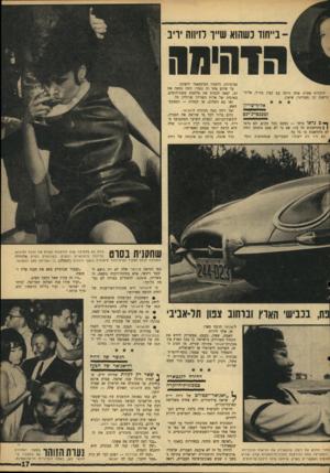 העולם הזה - גליון 1565 - 30 באוגוסט 1967 - עמוד 17 | -בייחוד כשהוא שייך חיווה יריב הדהימר היכרות אחרת שלה היתד, עם קצין צה״ל, אלוף מישנה רב (שטייגר) שיאון. * אלוף־שריו־ן ומכגם י-ג׳יגס ך • 0נראו ביחד — כמעט בכל