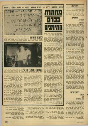 העולם הזה - גליון 1565 - 30 באוגוסט 1967 - עמוד 19 | במדינה (המשן מעמוד ) 14 יעבוד בשביל אותה חברה אך במקום אחר: בהילמון תל־אביב. ואמנם ביום הששי האחרון נערכה הבכורה של מופעי אבו־רנם בישראל, באחד מאולמות הילסון