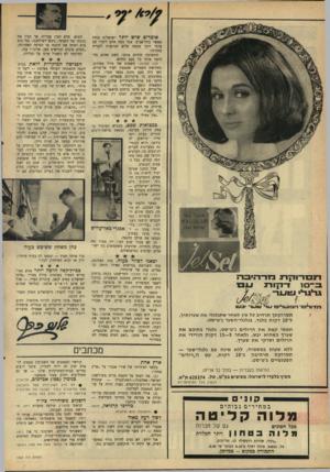 העולם הזה - גליון 1565 - 30 באוגוסט 1967 - עמוד 2 | אומרים עיש יותר ישראלים בגדר. מאשר בתל־אביב. אבל כמד, מהם דיברו עם ערבי יותר מכמה מלים הנוגעות לקניית סחורה? התשובה תדהים אותך, כשם שהיא מדהימה אותי כל פעם