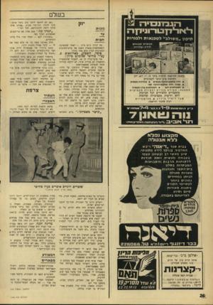 העולם הזה - גליון 1565 - 30 באוגוסט 1967 - עמוד 26 | בשל מכו ת די^ודידן־טו־ונידזרז תיכון ״משולב״׳ ל טככ או ת ולבגרו ת חצות הכ שרת טכנ אי ם לרדיו-טלויזיה יוון מה קורה כיום ביוון --לאחר שההפיכה הפאשיסטית־צבאית הפכה