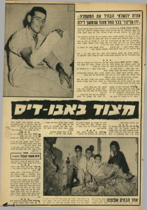 העולם הזה - גליון 1565 - 30 באוגוסט 1967 - עמוד 9 | אזרח ירושלמי הבהיל את המשמוה: יה עלינו ר בבר החל מצור שומשו לילהכשלוש קומות שונות של בית־חולים הדסה בירושלים שכבו השבוע שלושה צעירים. כולם נפצעו בסימטותיו של