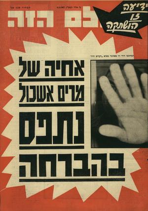 העולם הזה - גליון 1566 - 6 בספטמבר 1967