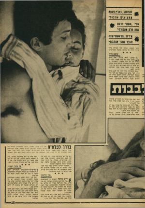 העולם הזה - גליון 1566 - 6 בספטמבר 1967 - עמוד 15 | .״ אחר כך הוא אפילו מוסיף :״בכלל, אותה סצינת־אהבה גדולה ואמיתית עם אי־ בדרך לפלס אסי דיין שוכב במיטה, לבוש בתחתונים, לצידה של אירים יוטבת, בפיג׳מה גברית מלאה,