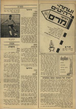 העולם הזה - גליון 1566 - 6 בספטמבר 1967 - עמוד 16 | ספורט כדורגל אולי תו צאה חיובי ת עליהם את הדין, וסיים בינתיים את הקריירה הספורטאית שלו כשסגנו, מוניה לנכי, תופש את מקומו, ממשיך בהכנות הנבדרת לקראת המיפגש