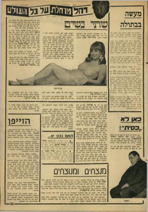 העולם הזה - גליון 1566 - 6 בספטמבר 1967 - עמוד 21 | מעשה בבתולה הנערות של צפת יכולות כבר לצאת אל מחוץ לביתן. האמהות יכולות כבר לישון בשקנו. ג׳ימי לויד עזב סוף־סוף את העיר שלהן. מאורעות ג׳ינזי לויד התחילו כבר