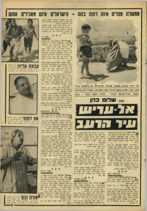 העולם הזה - גליון 1566 - 6 בספטמבר 1967 - עמוד 5 | כי הם מצרים, ואל־עריש היא חלק ממצרים. … ״מה פירוש כל המצרים — הרי כל תושבי אל־עריש הם מצרים הוא חשב לרגע והשיב :״כן, כולנו מצדים כאן. אבל יש מצרים של סיני