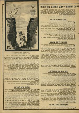 העולם הזה - גליון 1566 - 6 בספטמבר 1967 - עמוד 9 | ונתב חרטומים-אורם מתחבא בהו מיבנה הנפט הערביות, ותמורתה הן מסכימות לחידוש הזרמת הנפט למדינות מערב־אירופה. כל המדינות הערביות (זולת אלג׳יריה וסוריה) הסכימו שיש