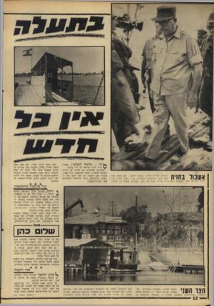 העולם הזה - גליון 1567 - 13 בספטמבר 1967 - עמוד 12 | אשבור בחזית במרחק מטרים אחדים משפת התעלה. הוא פוסט בחולות, עובר בבונקרים ובעמדות, שהיו בעבר הקרוב בידי חיילי מצרים, עתה נמצאים בהם חיילי צה״ל. צלם של יומן
